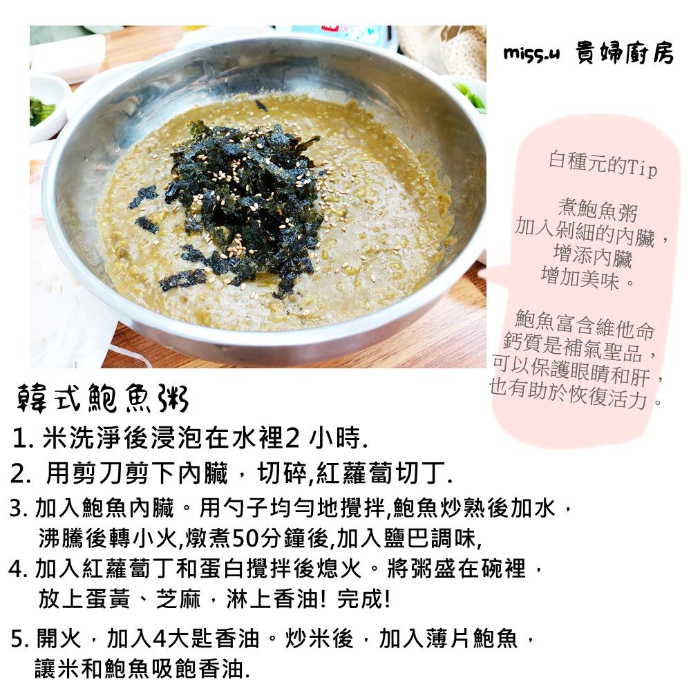 韓式鮑魚粥作法